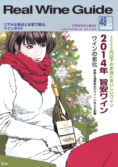 Real Wine Guide 48号