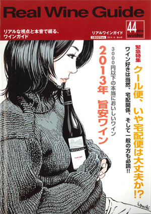 Real Wine Guide 44号