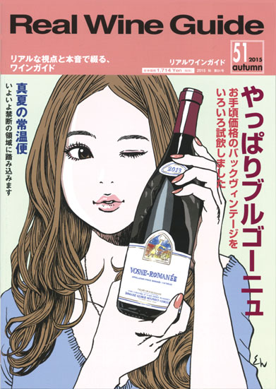 Real Wine Guide 51号