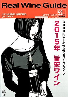 Real Wine Guide 52号