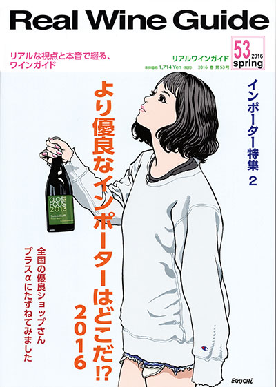 Real Wine Guide 53号