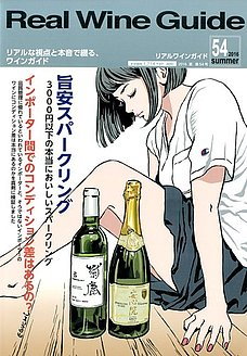 Real Wine Guide 54号
