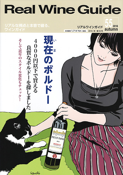 Real Wine Guide 55号