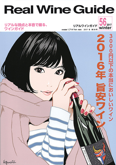 Real Wine Guide 56号