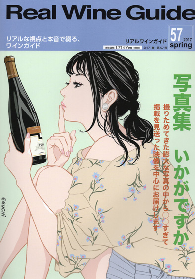 Real Wine Guide 57号