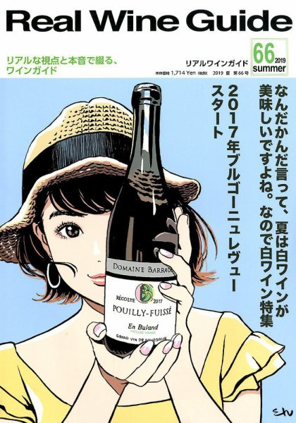 Real Wine Guide 66号