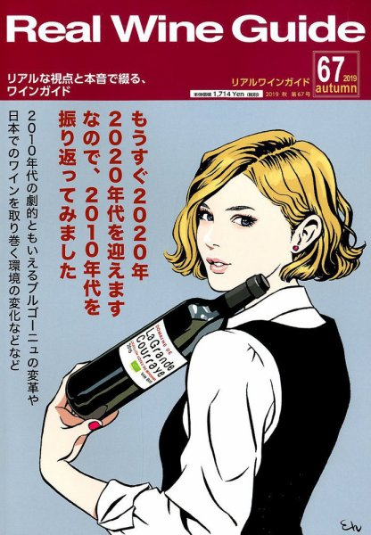 Real Wine Guide 67号
