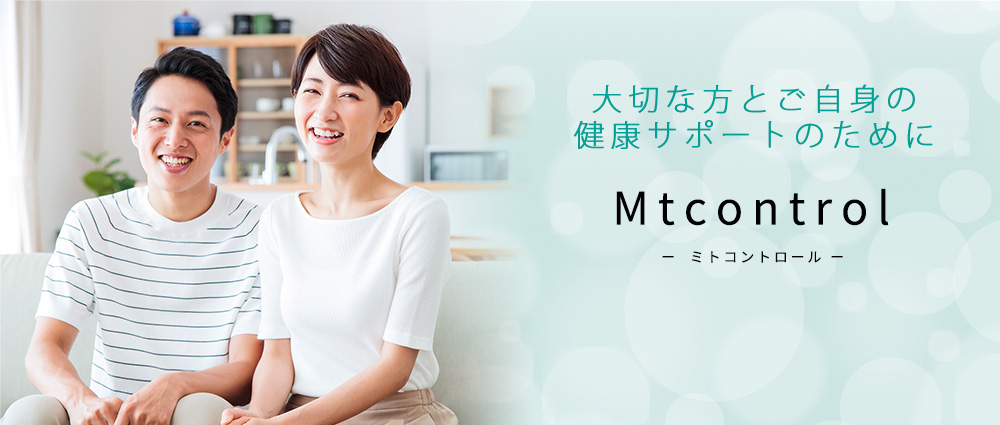 Mtcontrol|ミトコントロール